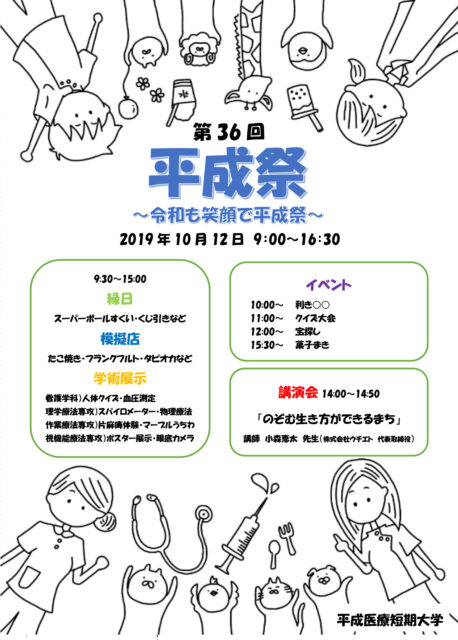 令和元年度 平成祭を開催します!